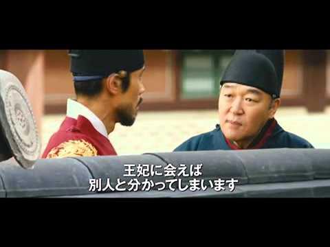 画像: 映画『王になった男』予告編 youtu.be
