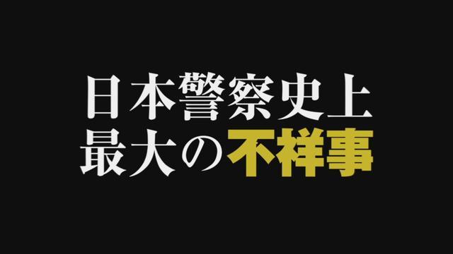 画像: 映画『日本で一番悪い奴ら』 予告 youtu.be