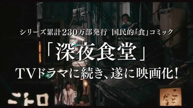 画像: 映画『深夜食堂』 予告編 youtu.be