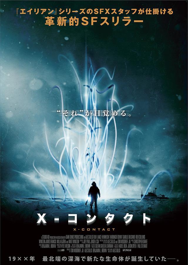 """画像: あの""""エイリアン""""シリーズのSFXチームが、新たな挑戦に挑んだ『X-コンタクト』日本版予告が解禁!"""