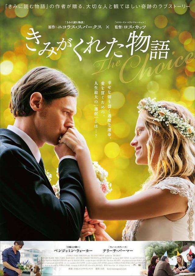 画像: https://www.facebook.com/kimi.kure2016/ (C) 2016, Choice Films, LLC All Rights Reserved.