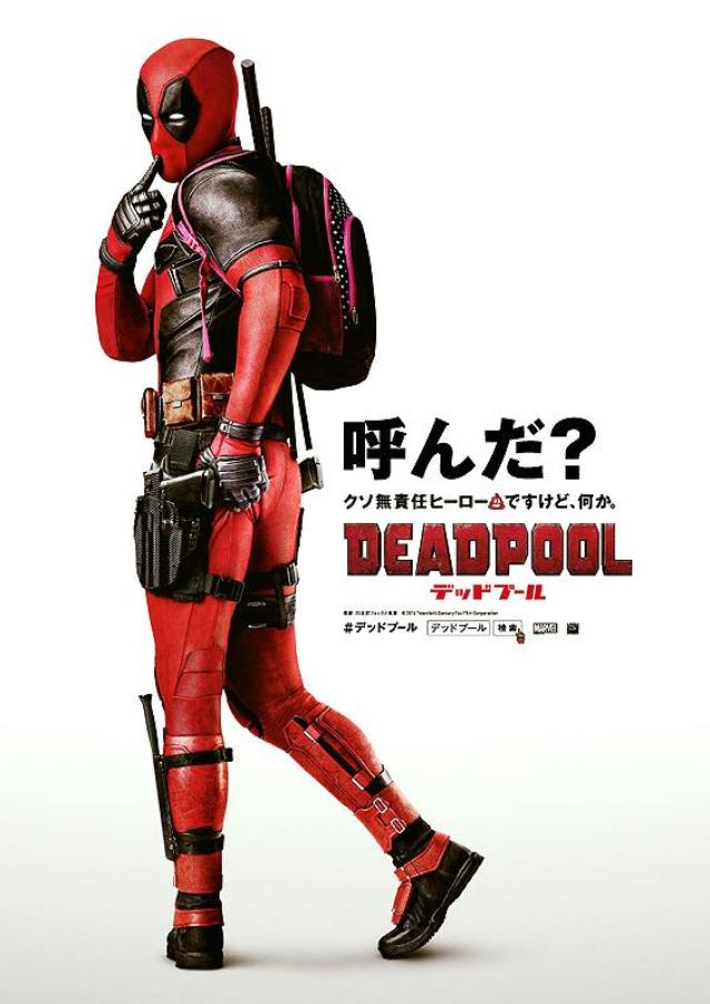 画像: 映画『デッドプール(原題: Deadpool)』