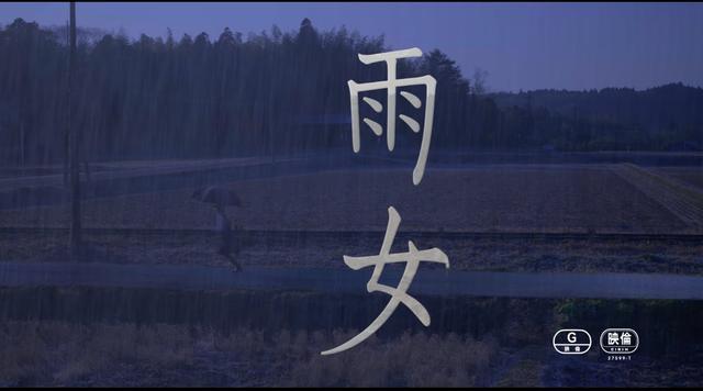 画像: 6.4(土)4DX®限定公開『雨女』予告編映像 youtu.be