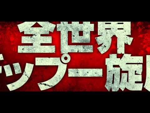 画像: デッドプール 日本版本予告(90秒) youtu.be