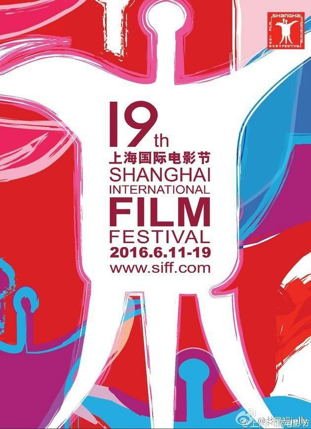 画像: まもなく開催される第19回上海国際映画祭コンペ部門に阪本順治監督の『団地』が日本作品としてノミネート!パノラマ部門には27作品、アジア新人賞の審査員は深田晃司監督が--