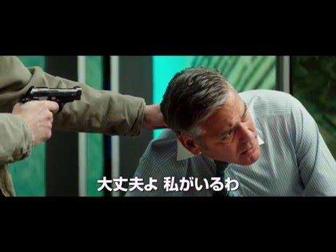 画像: 映画 『マネーモンスター』 予告 youtu.be