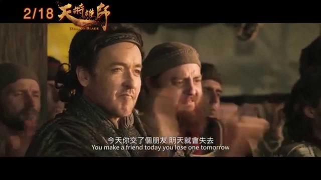 画像: ドラゴン・ブレイド 【天將雄師】HD最終版中文電影預告 youtu.be