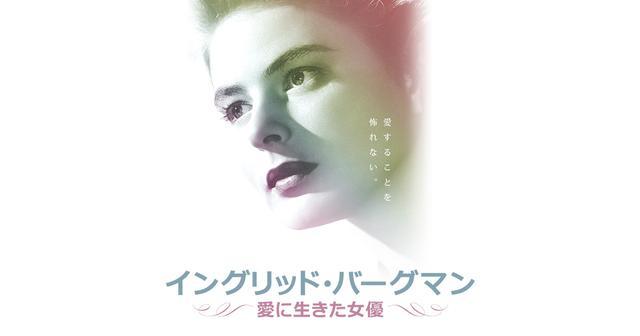 画像: 映画『イングリッド・ バーグマン~愛に生きた女優~』公式サイト