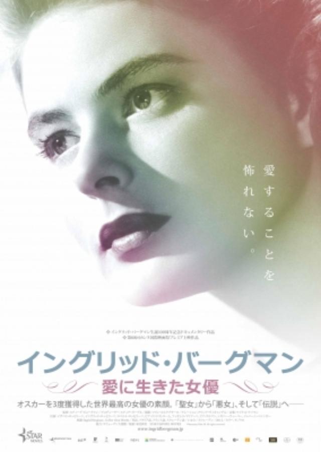 画像: 日本版予告が解禁!『イングリッド・バーグマン~愛に生きた女優~』オスカーを3度獲得した世界最高の女優の素顔。「聖女」から「悪女」、そして「伝説」へ――