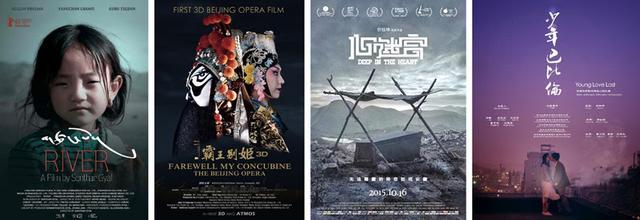 画像: 招待制で上映!「中国現代映画特集 2016」開催!京劇からインディペンデントまで---
