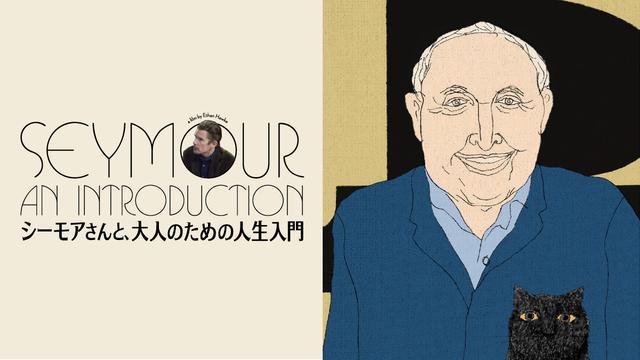 画像: 映画『シーモアさんと、おとなのための人生入門』公式サイト