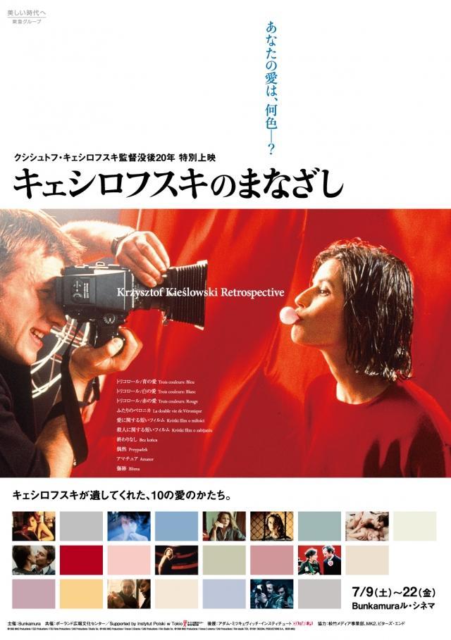 画像: クシシュトフ・キェシロフスキ没後20年 特別上映 キェシロフスキのまなざし | ル・シネマ | Bunkamura