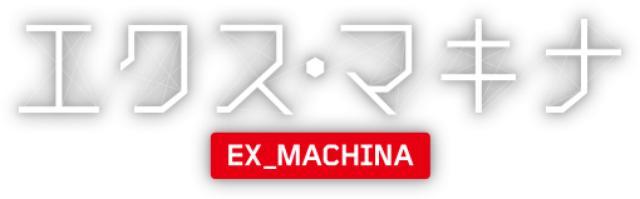 画像: 映画『エクス・マキナ』公式サイト