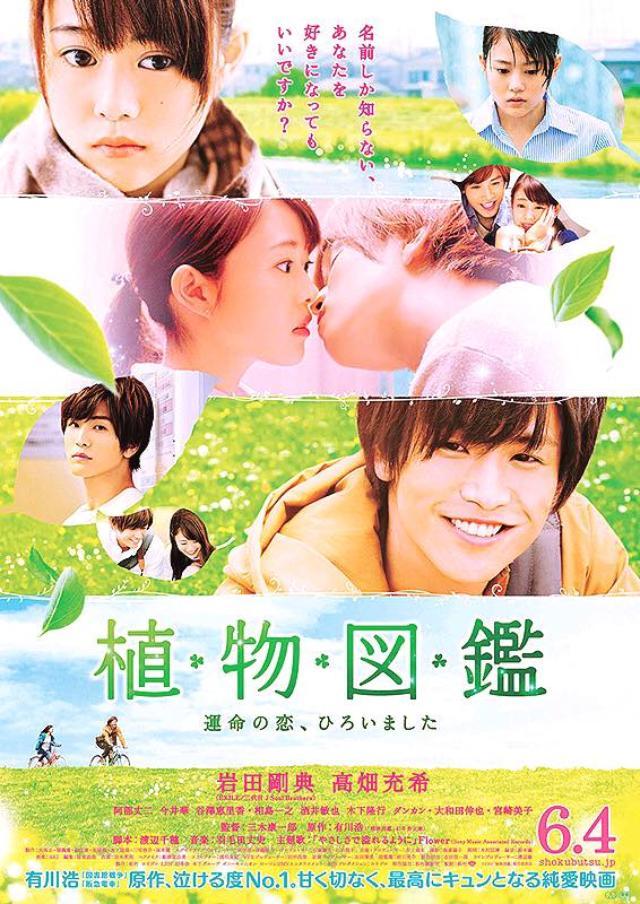 画像: 映画『植物図鑑 運命の恋、ひろいました』