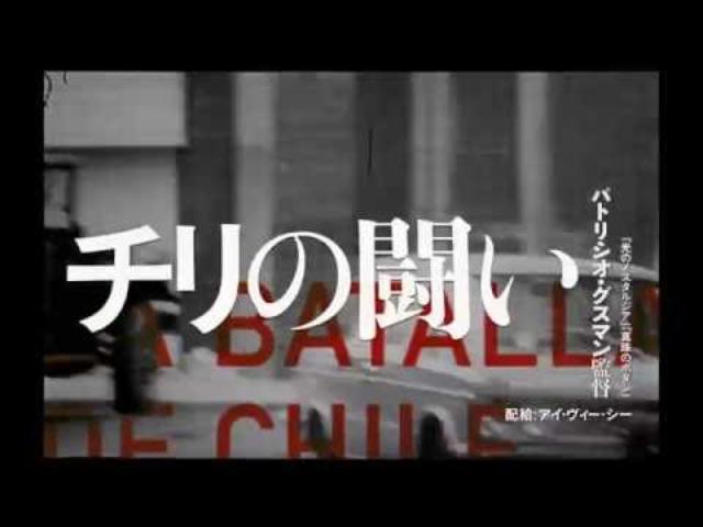 画像: 『チリの闘い』 特報 youtu.be