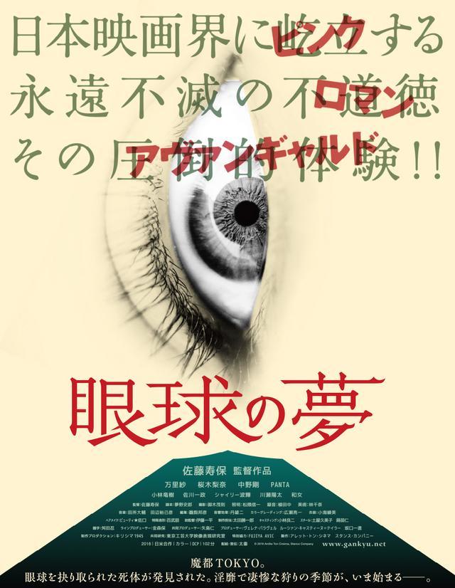 画像: 映画『眼球の夢』公式サイト