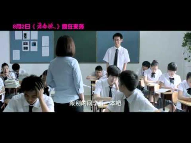画像: 『青春派』 Young style (青春派, 2013) de Liu Jie youtu.be