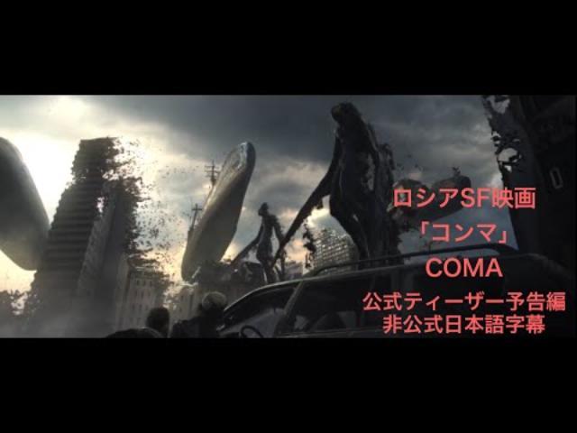 画像: ロシアSF映画「コンマ」公式ティーザー予告編非公式日本語字幕 youtu.be