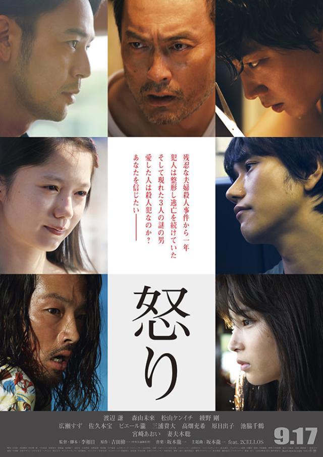 画像: 第2弾ポスター http://www.ikari-movie.com