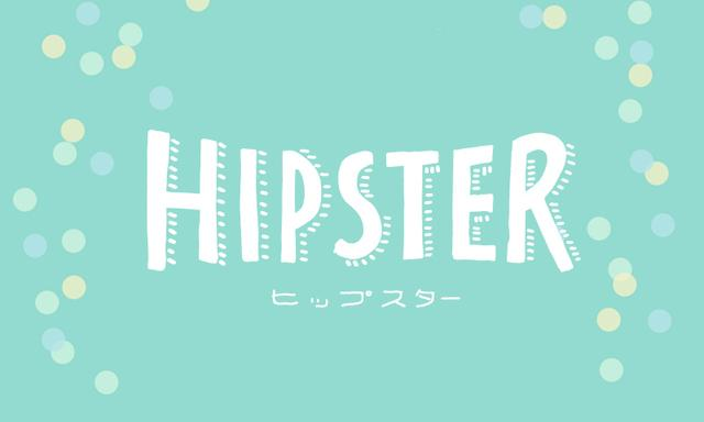 画像: 映画『ヒップスター』公式サイト|2016.7.16(土)より開催 カリテ・ファンタスティック!シネマコレクション2016@新宿シネマカリテにてプレミア公開!