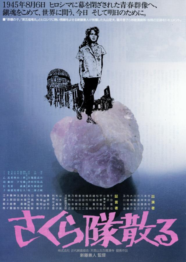 画像: http://movies.yahoo.co.jp/movie/ さくら隊散る/150443/