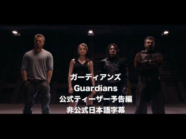 画像: ロシア映画「ガーディアンズ」公式ティーザー予告編非公式日本語字幕 youtu.be