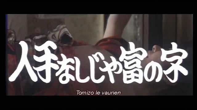 画像: Osen La Maudite [(秘)女郎責め地獄] (1973) Trailer HD youtu.be