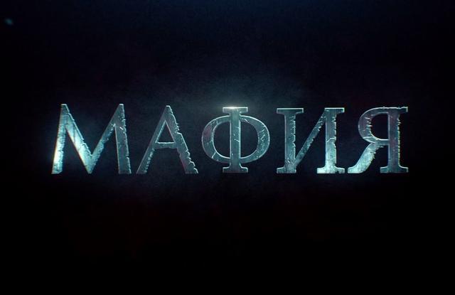 画像: Мафия / Официальный трейлер youtu.be