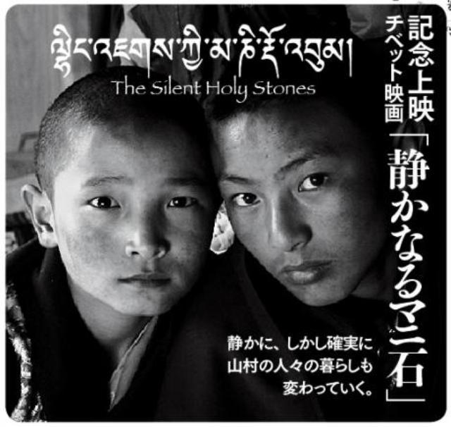 画像: 映画『静かなるマニ石』 http://kokucheese.com/s/event/index/167337/