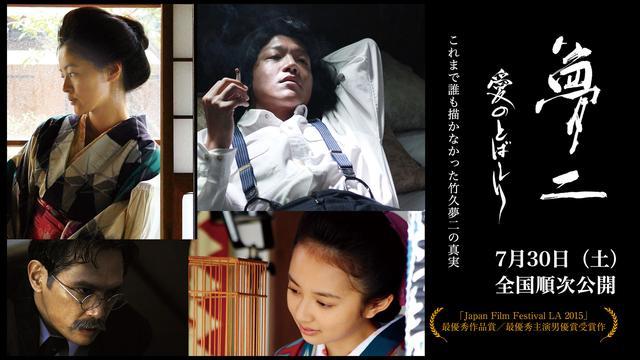 画像: 夢二〜愛のとばしり - 公式サイト