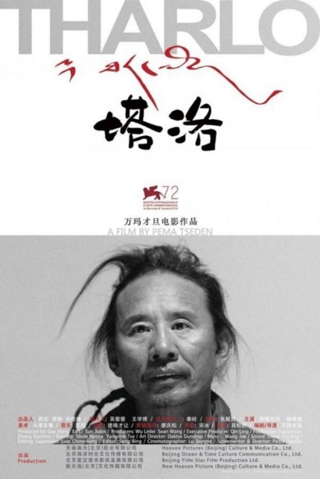 画像: 映画『タルロ』 http://s.ameblo.jp/eigajikou/entry-12099951460.html
