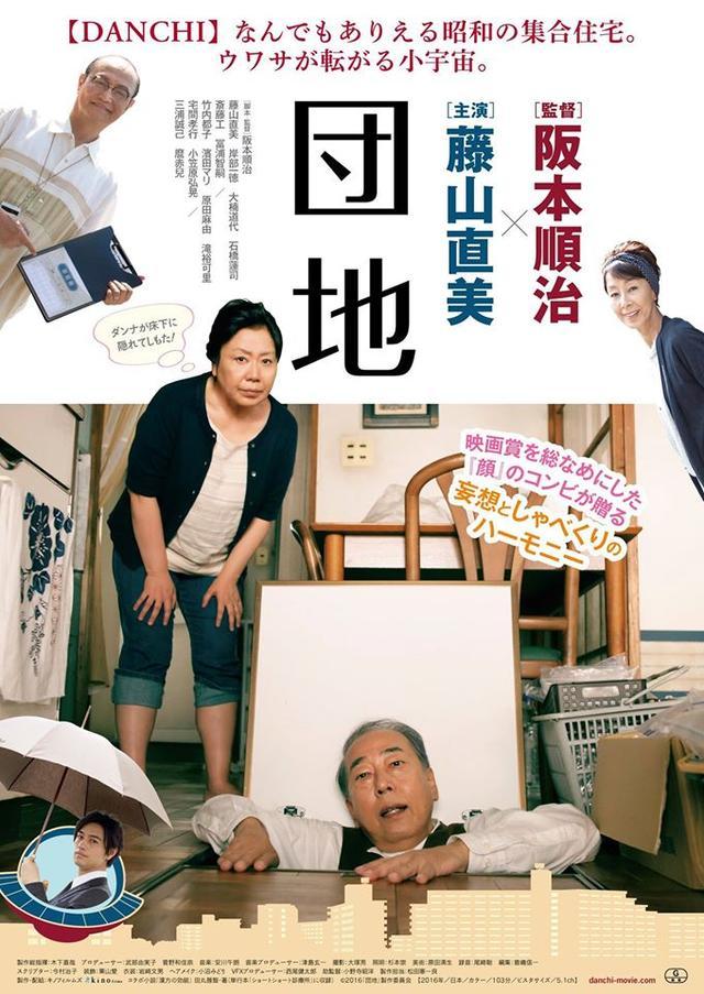 画像: https://www.facebook.com/danchi.movie/photos/?tab=album&album_id=1151630481544446