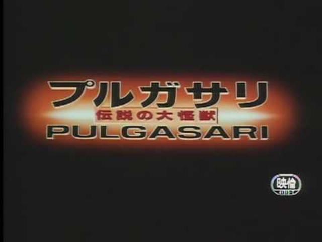 画像: Pulgasari (1985) Trailer youtu.be