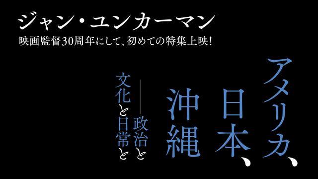 画像: <沖縄 うりずんの雨/ジャン・ユンカーマン監督 特集上映>予告編 youtu.be