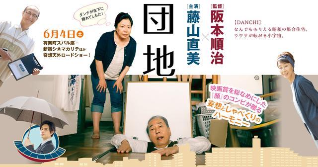 画像: 映画『団地』公式サイト 大ヒット上映中!