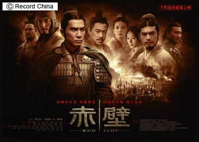 画像: 映画『レッドクリフ』 http://www.excite.co.jp/News/asia_ent/20081006/Recordchina_20081006018.html