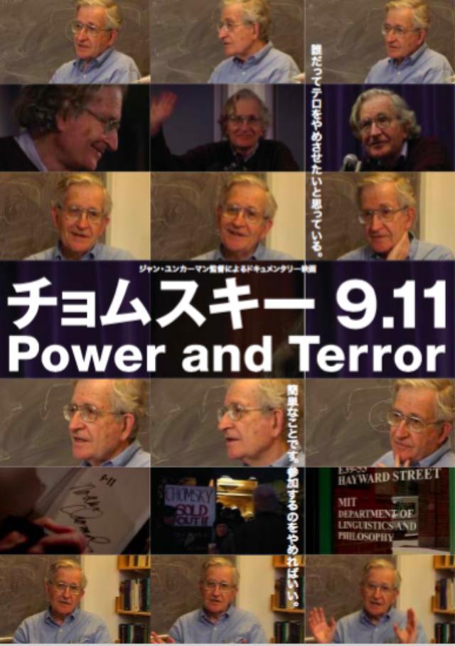 画像: 4)「チョムスキー 9.11」(2002 年/74 分)