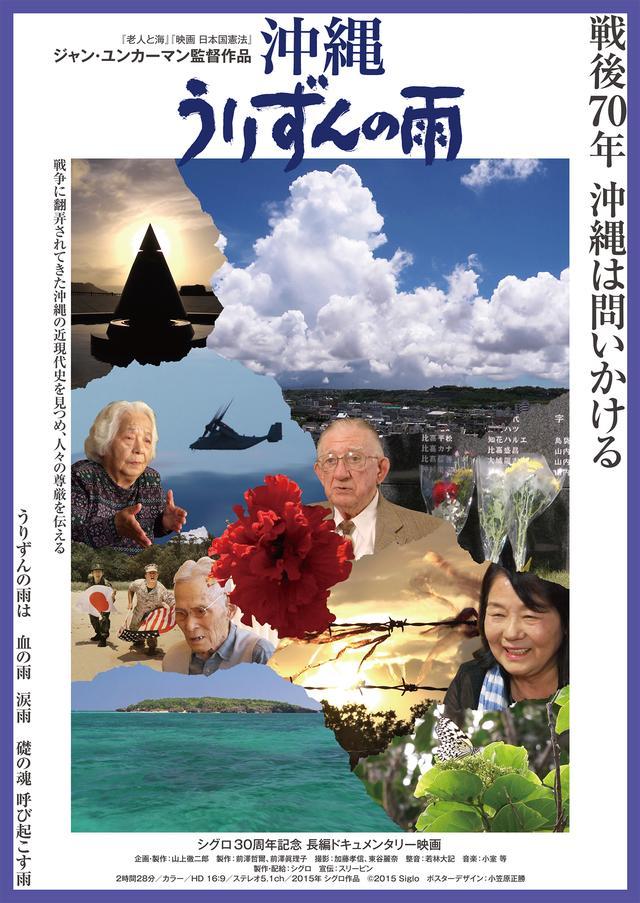 画像: 8)「沖縄 うりずんの雨」(2015 年/148 分)