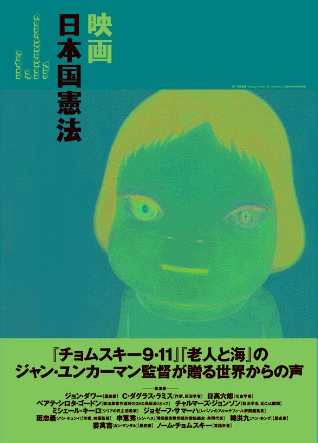 画像: 6)「映画 日本国憲法」(2005 年/78 分)