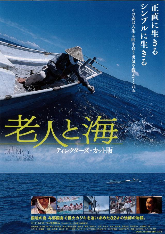 画像: 2)「老人と海」(1990 年/98 分)