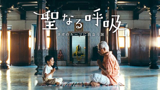 画像: 映画『聖なる呼吸:ヨガのルーツに出会う旅』公式サイト