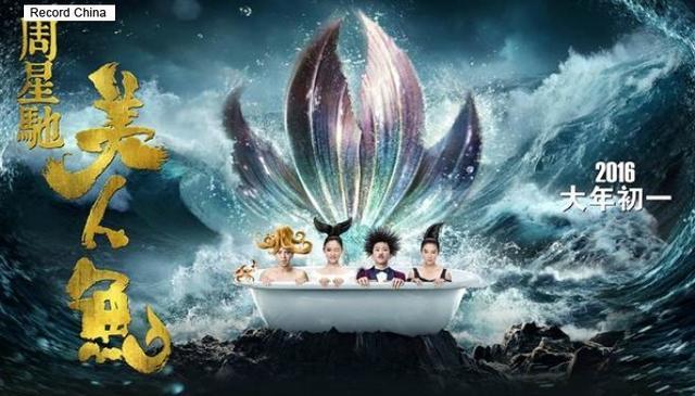 画像: 『美人魚』 http://www.recordchina.co.jp/a129604.html