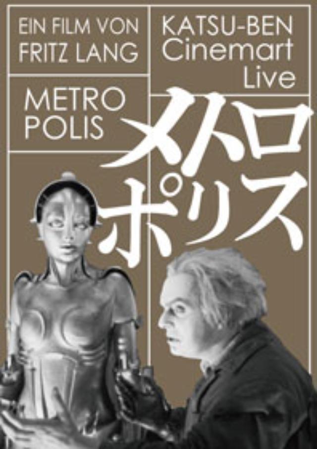 画像: 活弁!シネマートライブ『メトロポリス』 www.cinemart.co.jp