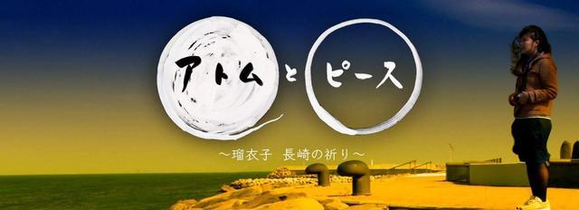 画像: アトムとピース 〜瑠衣子 長崎の祈り〜
