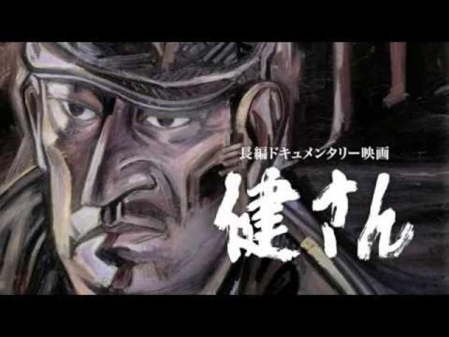 画像: 長編ドキュメンタリー映画『健さん』予告篇 youtu.be