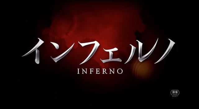 画像: 映画『インフェルノ』最新予告 youtu.be
