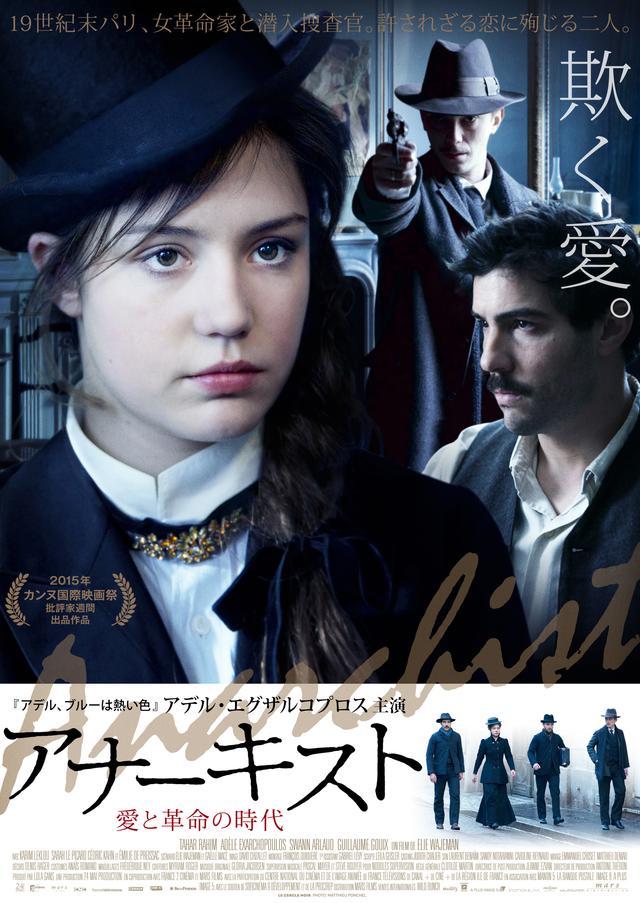 画像: ©24 MAI PRODUCTION - FRANCE 2 CINÉMA - MARS FILMS http://comstockgroup.jp