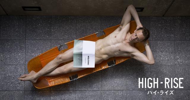 画像: 映画『ハイ・ライズ』公式サイト|8月6日(土)公開