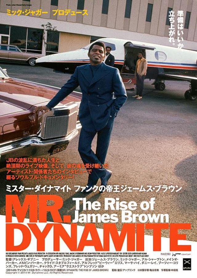 画像: 映画『ミスター・ダイナマイト ファンクの帝王ジェームス・ブラウン (原題: Mr. Dynamite: The Rise of James Brown)』