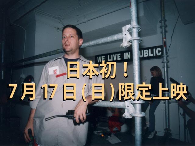 画像: 『公開生活24時-WE LIVE IN PUBLIC』 予告編 youtu.be